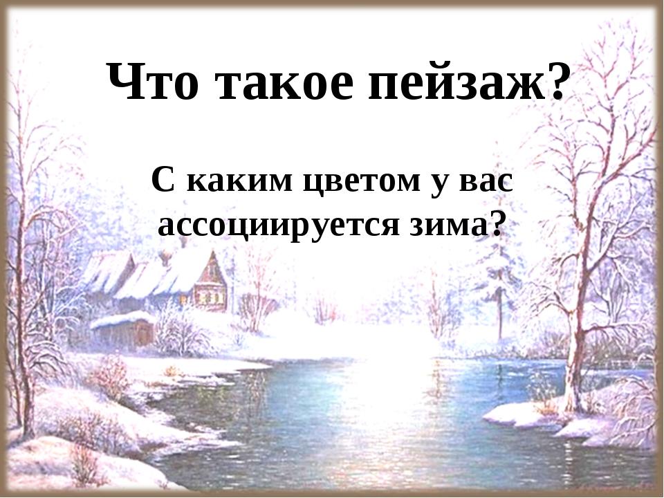 , Что такое пейзаж? С каким цветом у вас ассоциируется зима?