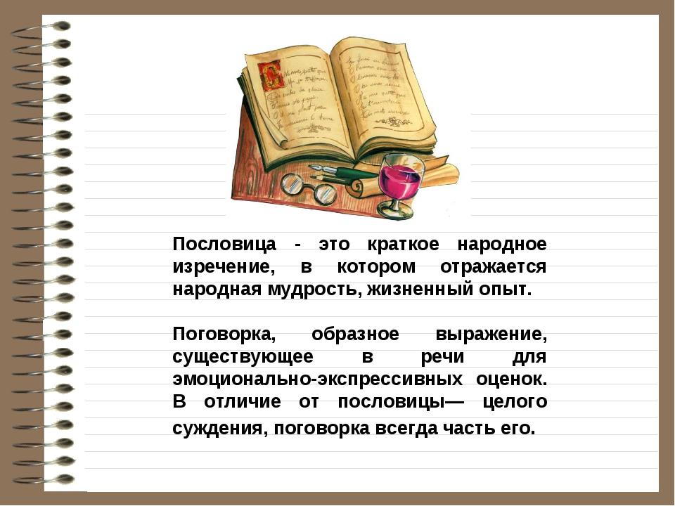 Пословица - это краткое народное изречение, в котором отражается народная му...