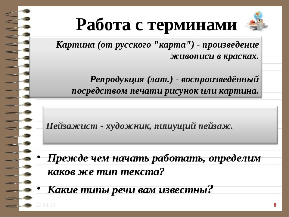 Работа с терминами Прежде чем начать работать, определим каков же тип текста?...