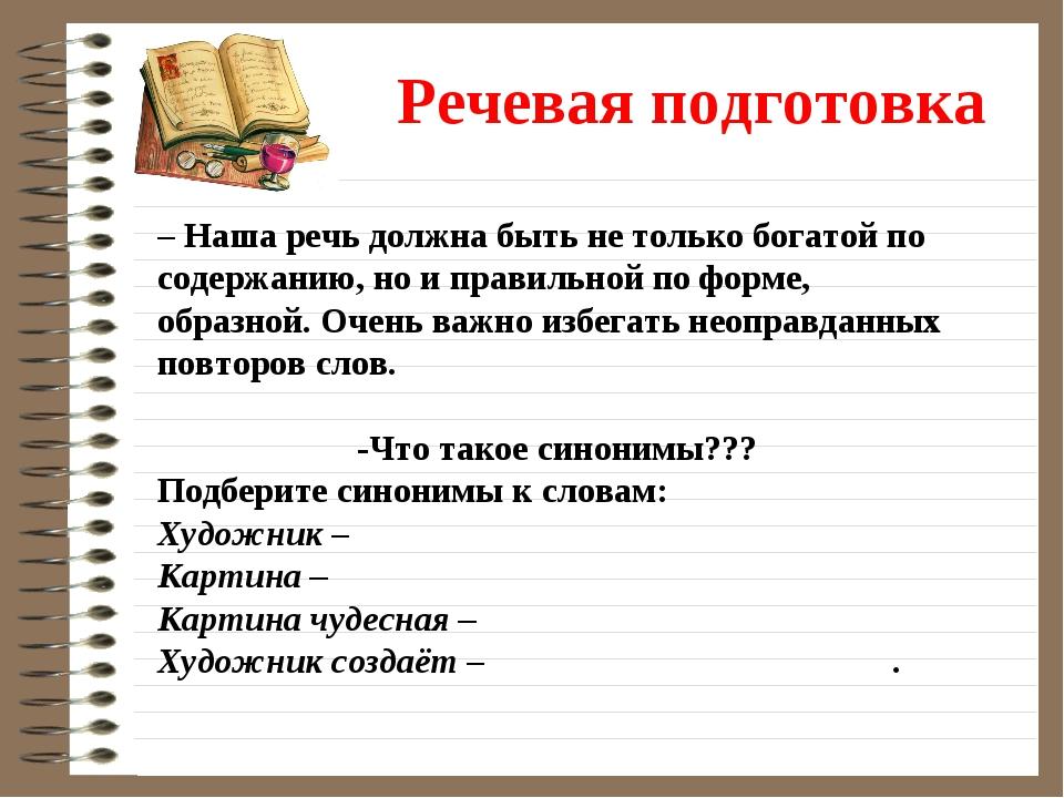 Речевая подготовка – Наша речь должна быть не только богатой по содержанию,...