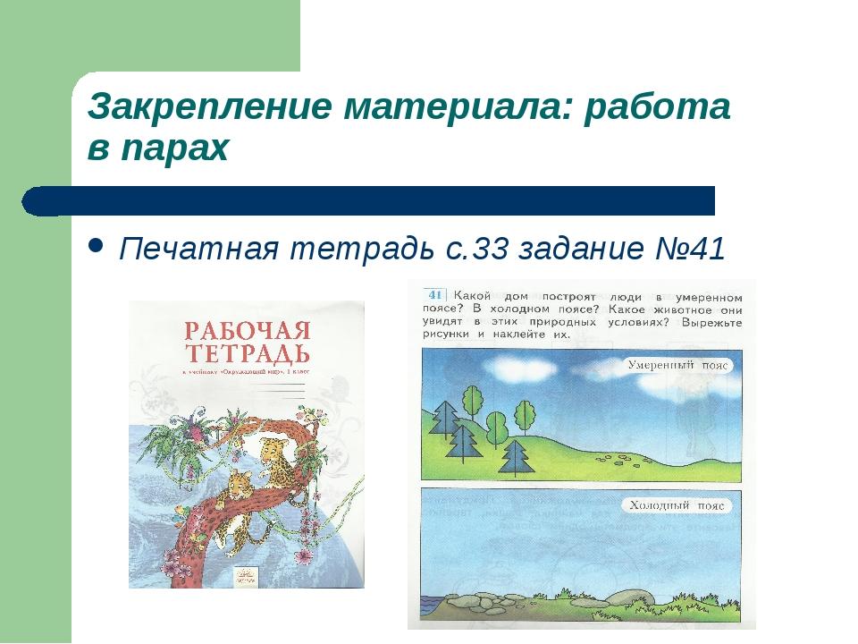 Закрепление материала: работа в парах Печатная тетрадь с.33 задание №41