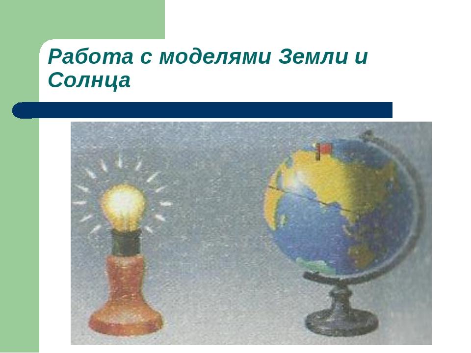 Работа с моделями Земли и Солнца