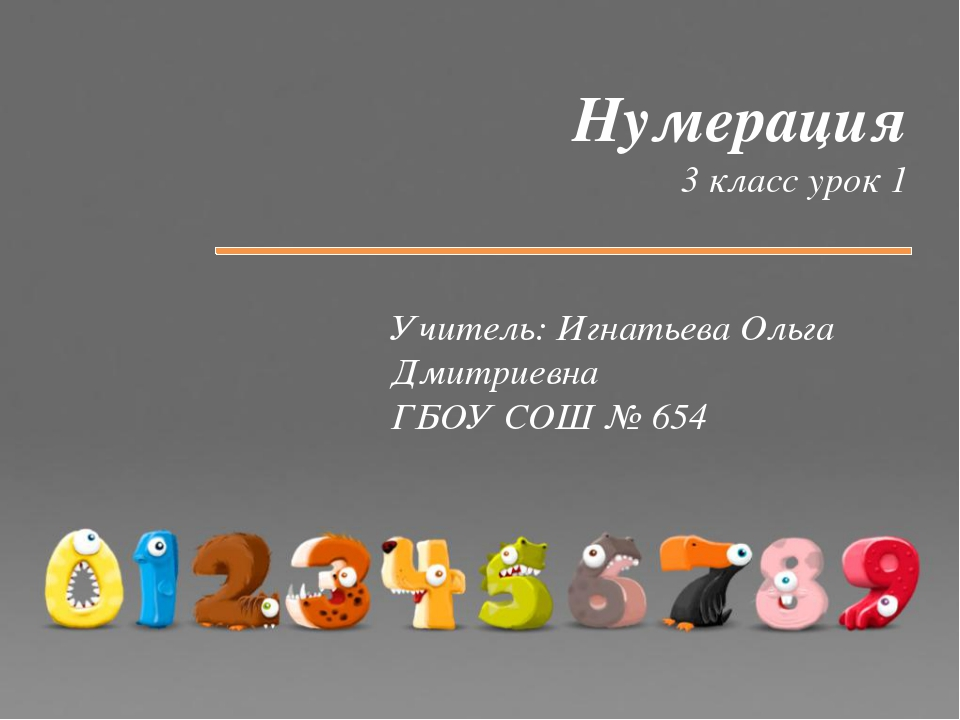 Нумерация 3 класс урок 1 Учитель: Игнатьева Ольга Дмитриевна ГБОУ СОШ № 654