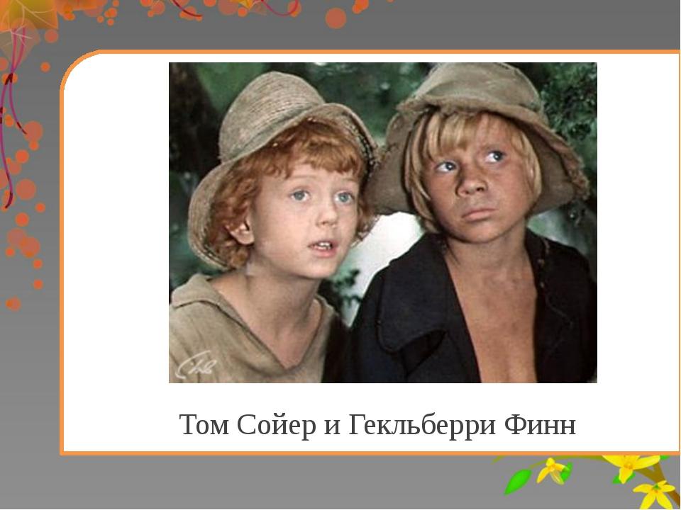 Том Сойер и Гекльберри Финн