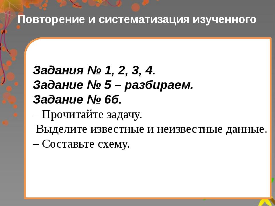 Повторение и систематизация изученного Задания № 1, 2, 3, 4. Задание № 5 – ра...