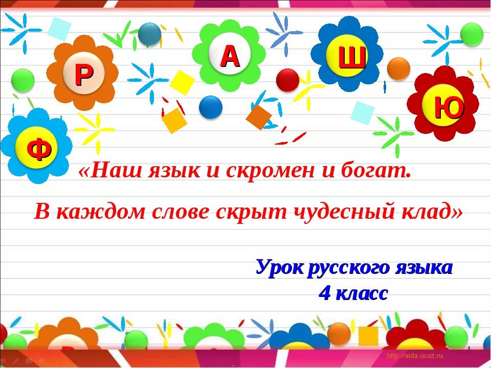 Урок русского языка 4 класс «Наш язык и скромен и богат. В каждом слове скрыт...