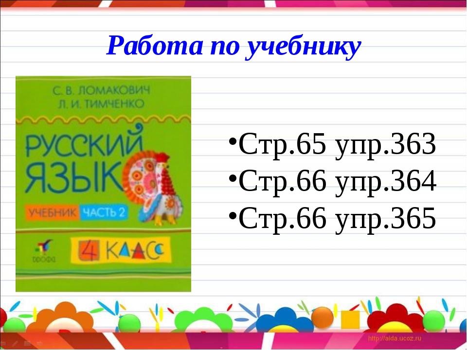 Работа по учебнику Стр.65 упр.363 Стр.66 упр.364 Стр.66 упр.365