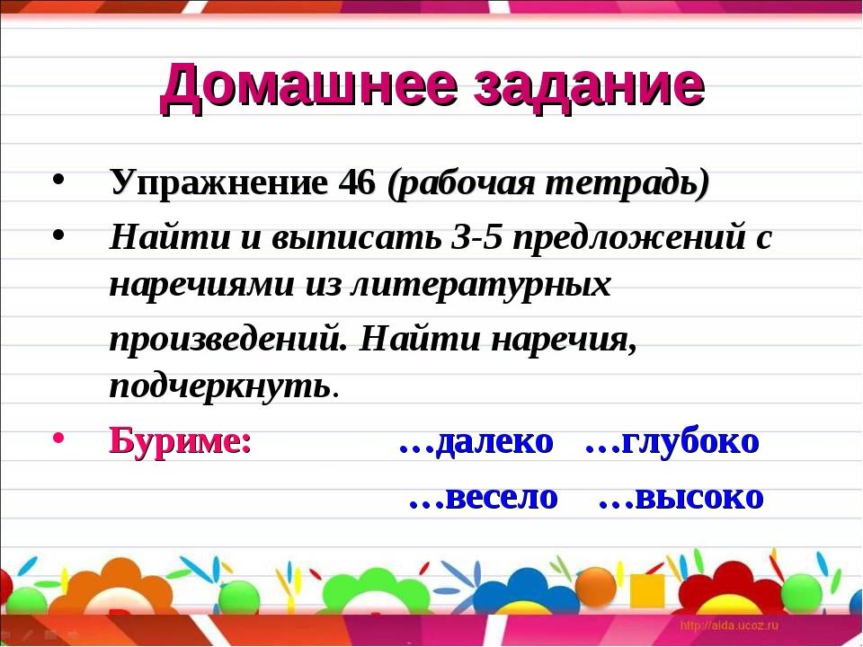 Домашнее задание Упражнение 46 (рабочая тетрадь) Найти и выписать 3-5 предлож...
