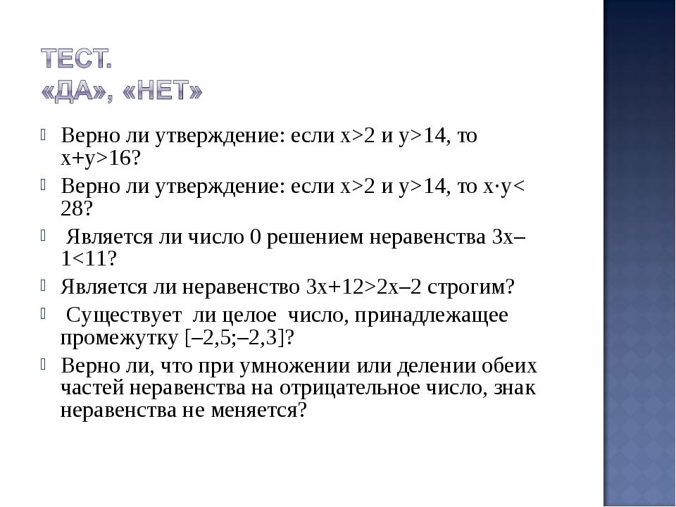 Верно ли утверждение: если х>2 и y>14, то х+y>16? Верно ли утверждение: если...