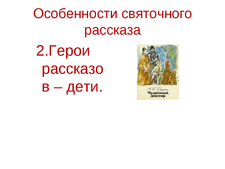 Особенности святочного рассказа 2.Герои рассказов – дети.