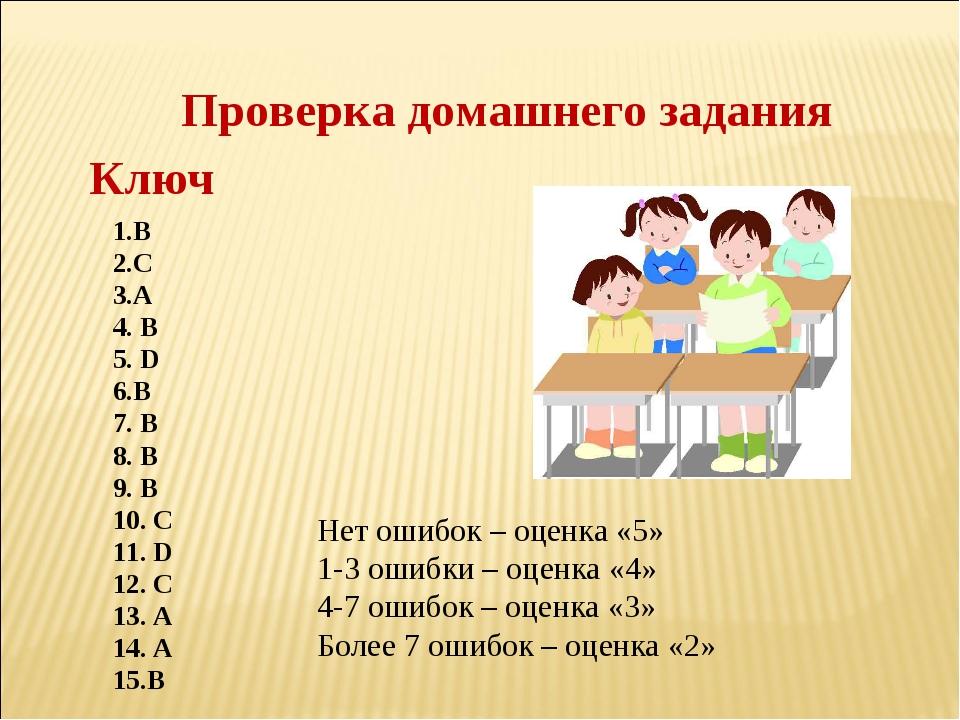 Проверка домашнего задания Ключ 1.В 2.С 3.А 4. В 5. D 6.B 7. B 8. B 9. B 10....