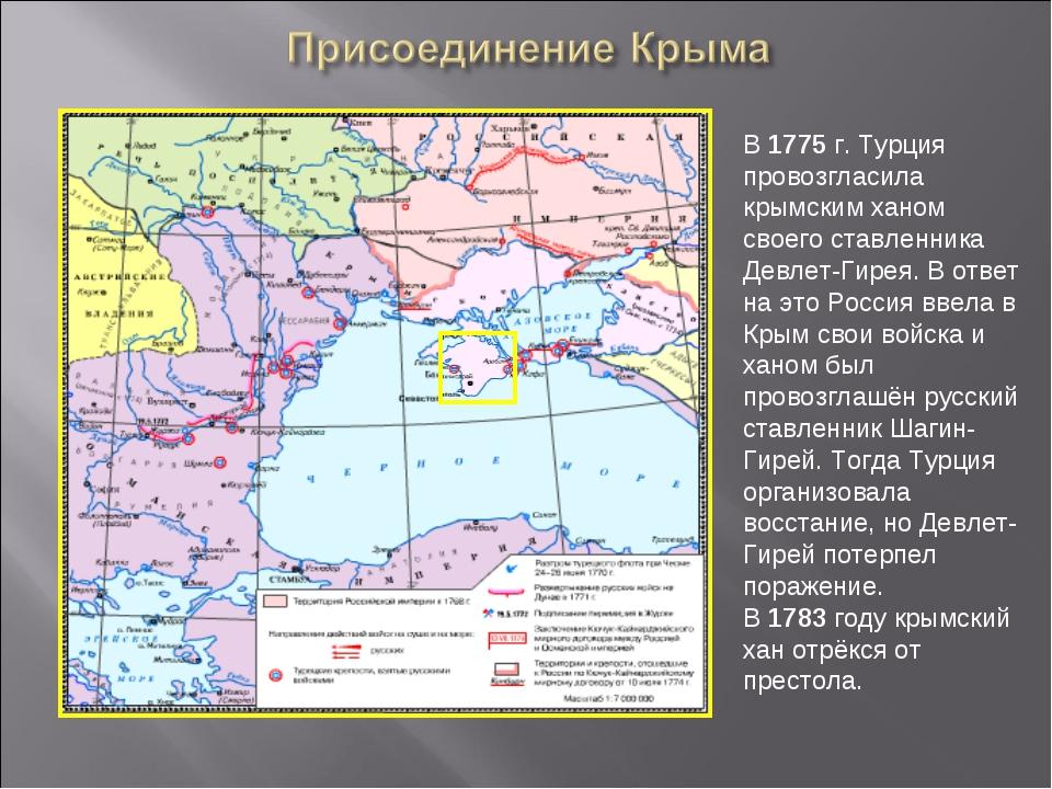 В 1775 г. Турция провозгласила крымским ханом своего ставленника Девлет-Гирея...