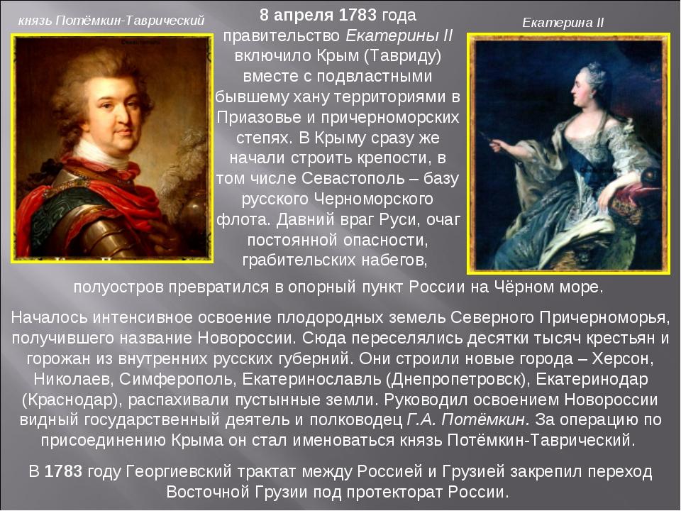 8 апреля 1783 года правительство Екатерины II включило Крым (Тавриду) вместе...