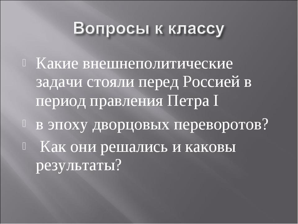Какие внешнеполитические задачи стояли перед Россией в период правления Петра...
