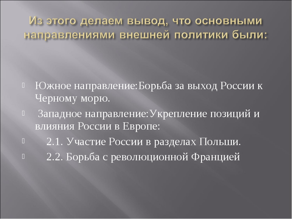 Южное направление:Борьба за выход России к Черному морю. Западное направлени...