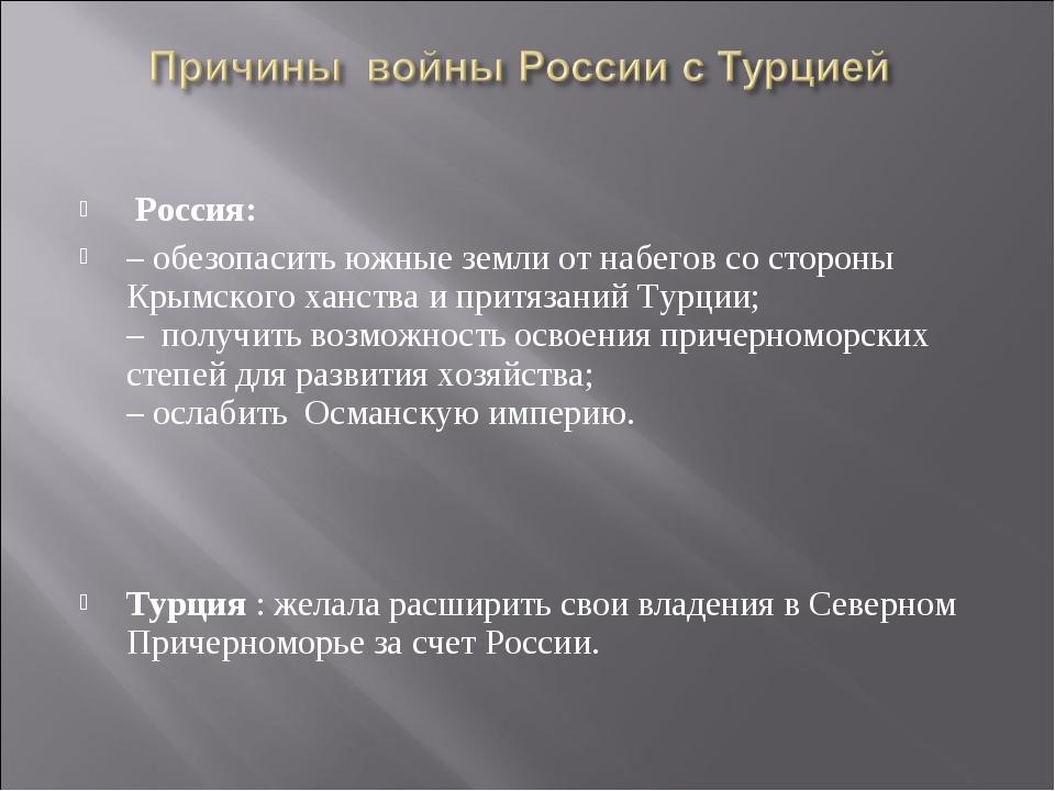 Россия: – обезопасить южные земли от набегов со стороны Крымского ханства и...