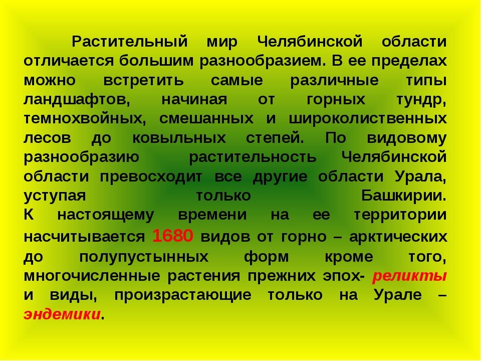 Растительный мир Челябинской области отличается большим разнообразием. В ее...
