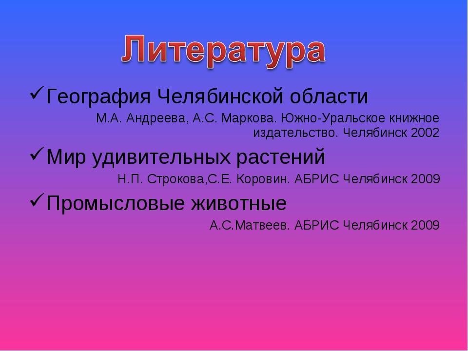 География Челябинской области М.А. Андреева, А.С. Маркова. Южно-Уральское кни...