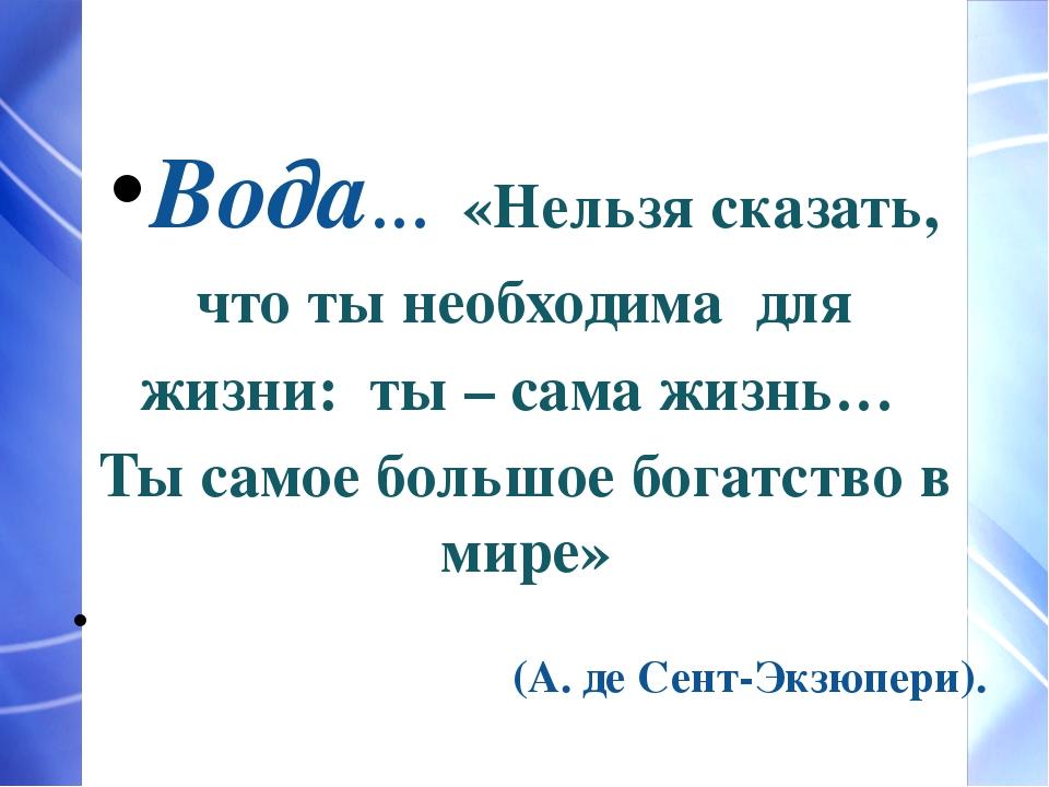 Вода… «Нельзя сказать, что ты необходима для жизни: ты – сама жизнь… Ты сам...