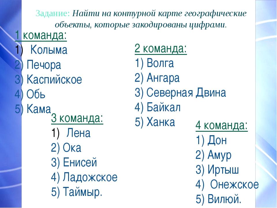 1 команда: Колыма 2) Печора 3) Каспийское 4) Обь 5) Кама 2 команда: 1) Волга...