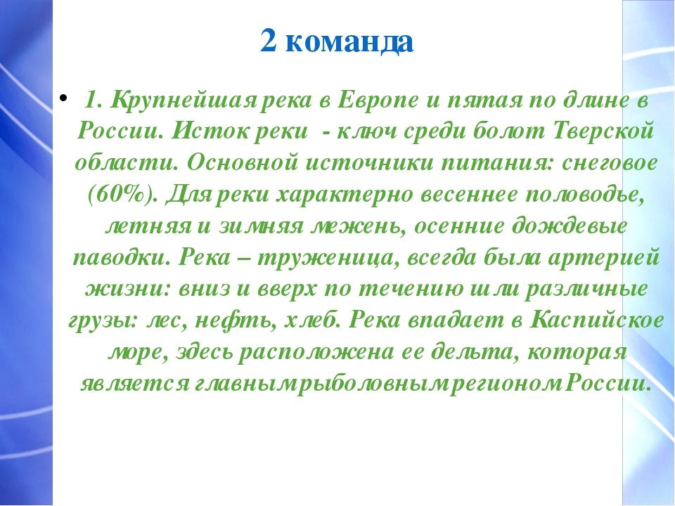 2 команда 1. Крупнейшая река в Европе и пятая по длине в России. Исток реки ...