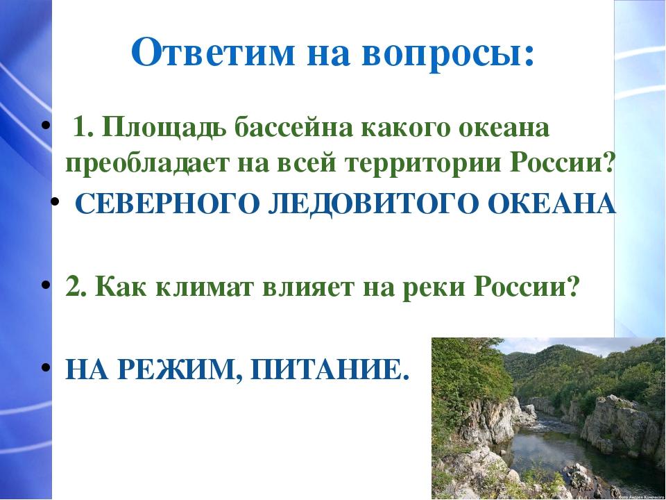 1. Площадь бассейна какого океана преобладает на всей территории России? СЕВ...