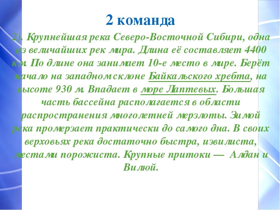 2 команда 2). Крупнейшая река Северо-Восточной Сибири, одна из величайших рек...