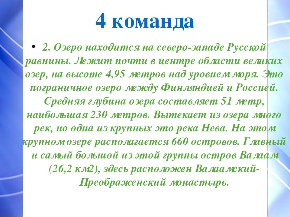 4 команда 2. Озеро находится на северо-западе Русской равнины. Лежит почти в...