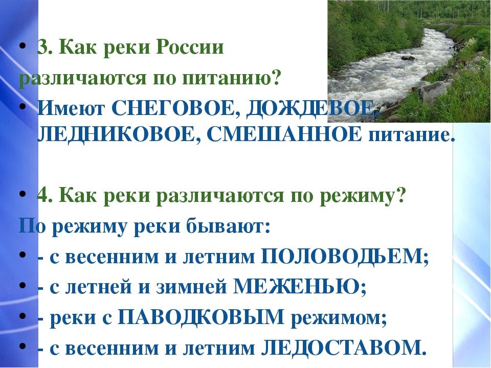 3. Как реки России различаются по питанию? Имеют СНЕГОВОЕ, ДОЖДЕВОЕ, ЛЕДНИКОВ...