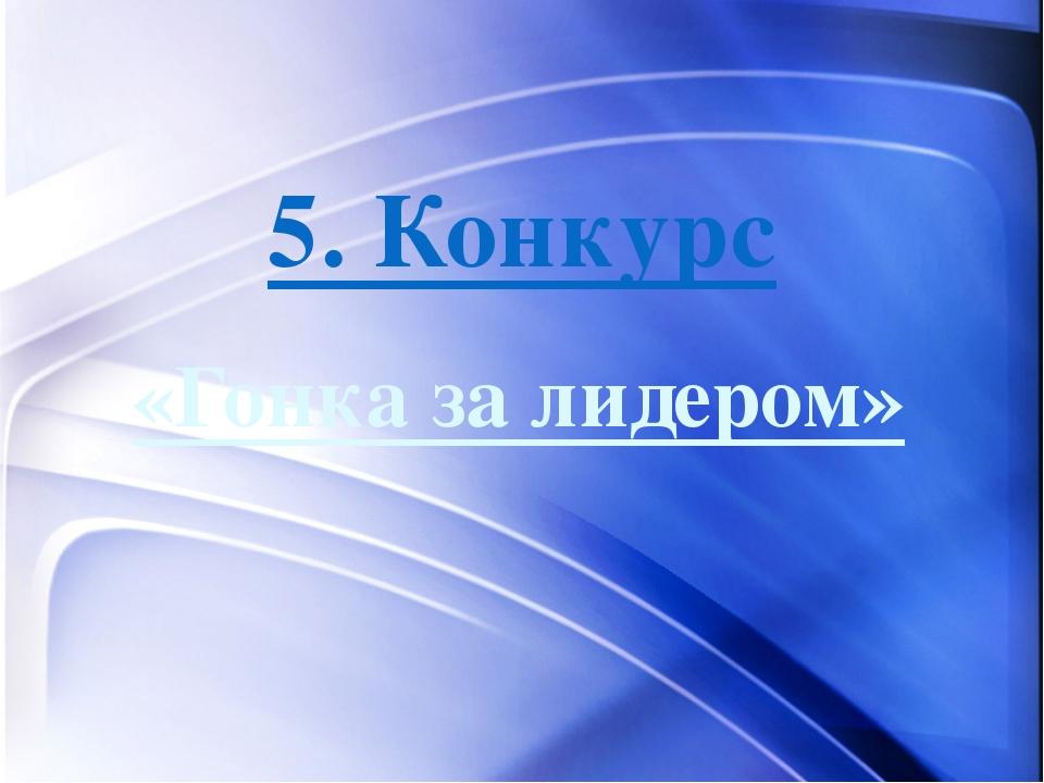 5. Конкурс «Гонка за лидером»