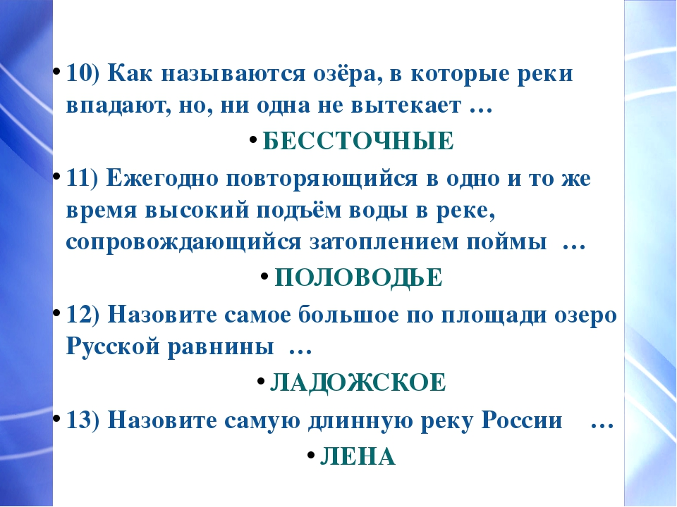 10) Как называются озёра, в которые реки впадают, но, ни одна не вытекает … Б...