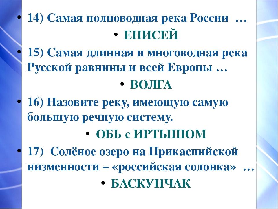 14) Самая полноводная река России … ЕНИСЕЙ 15) Самая длинная и многоводная р...