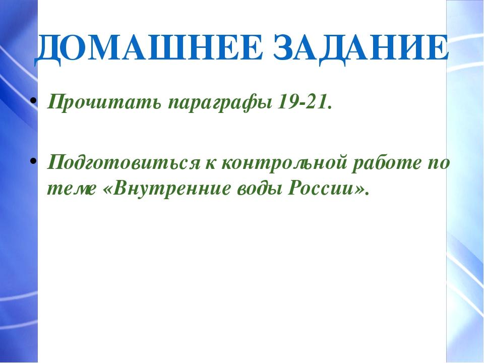 ДОМАШНЕЕ ЗАДАНИЕ Прочитать параграфы 19-21. Подготовиться к контрольной работ...