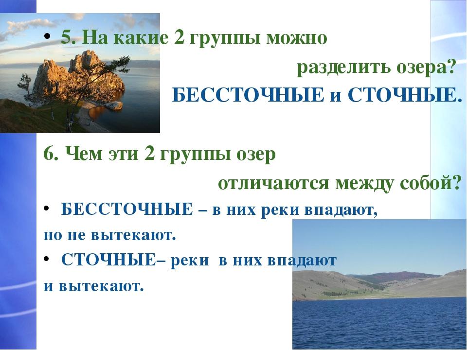 5. На какие 2 группы можно разделить озера? БЕССТОЧНЫЕ и СТОЧНЫЕ. 6. Чем эти...