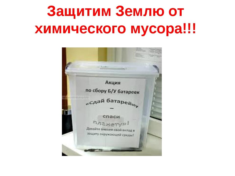 Защитим Землю от химического мусора!!!