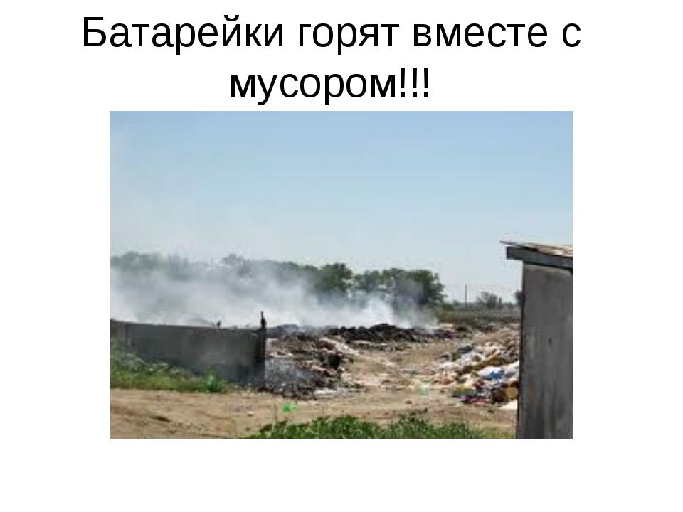 Батарейки горят вместе с мусором!!!