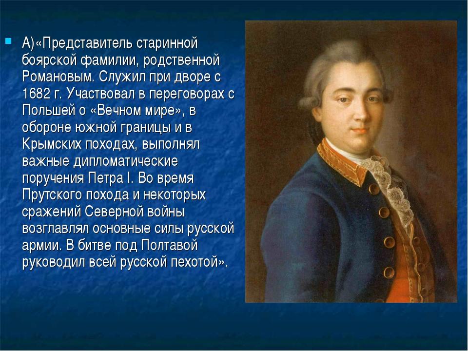А)«Представитель старинной боярской фамилии, родственной Романовым. Служил пр...
