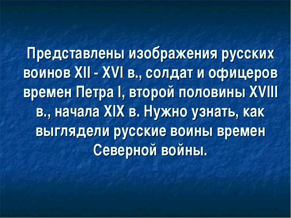 Представлены изображения русских воинов XII - XVI в., солдат и офицеров време...