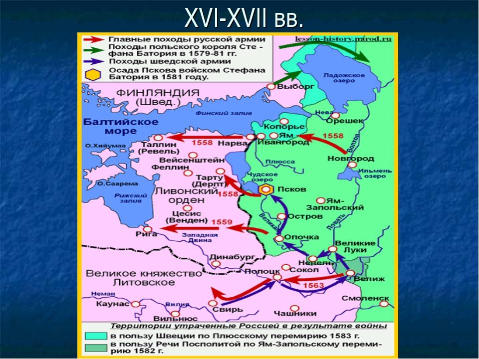 XVI-XVII вв.