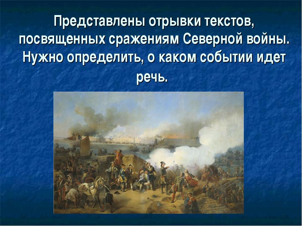 Представлены отрывки текстов, посвященных сражениям Северной войны. Нужно опр...
