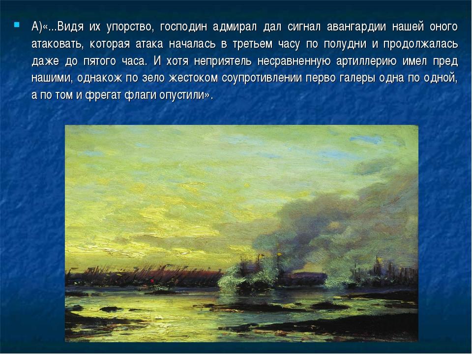 А)«...Видя их упорство, господин адмирал дал сигнал авангардии нашей оного ат...
