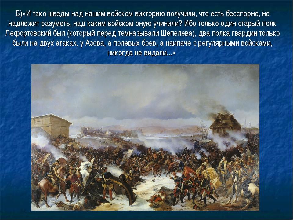 Б)«И тако шведы над нашим войском викторию получили, что есть бесспорно, но н...