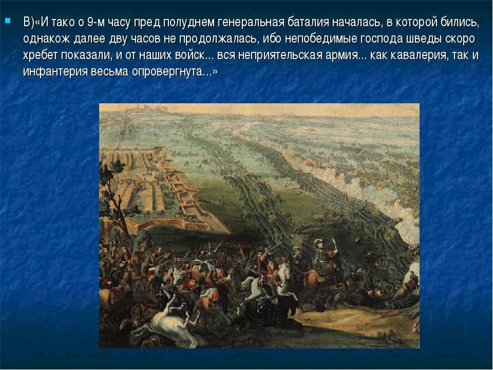 В)«И тако о 9-м часу пред полуднем генеральная баталия началась, в которой би...