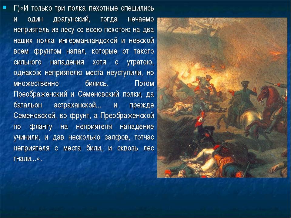 Г)«И только три полка пехотные спешились и один драгунский, тогда нечаемо неп...