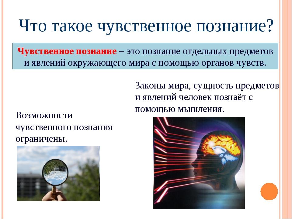 Что такое чувственное познание? Чувственное познание – это познание отдельных...
