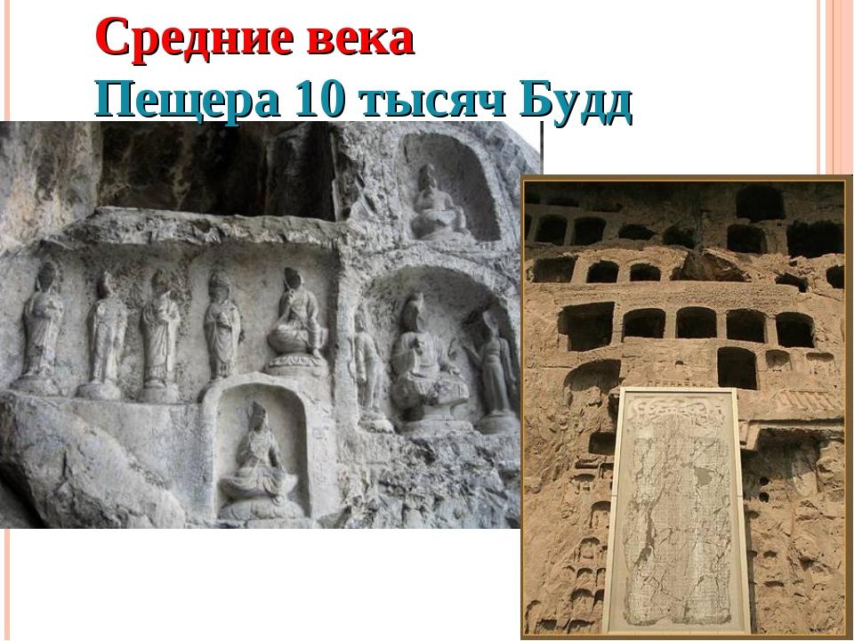 Средние века Пещера 10 тысяч Будд