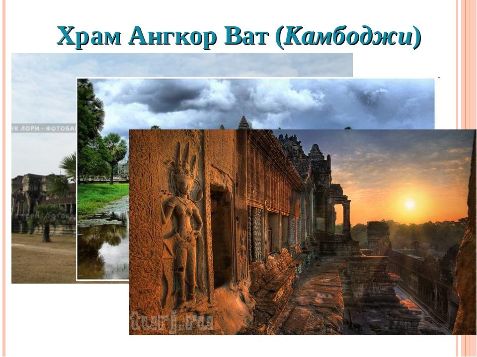 Храм Ангкор Ват (Камбоджи)
