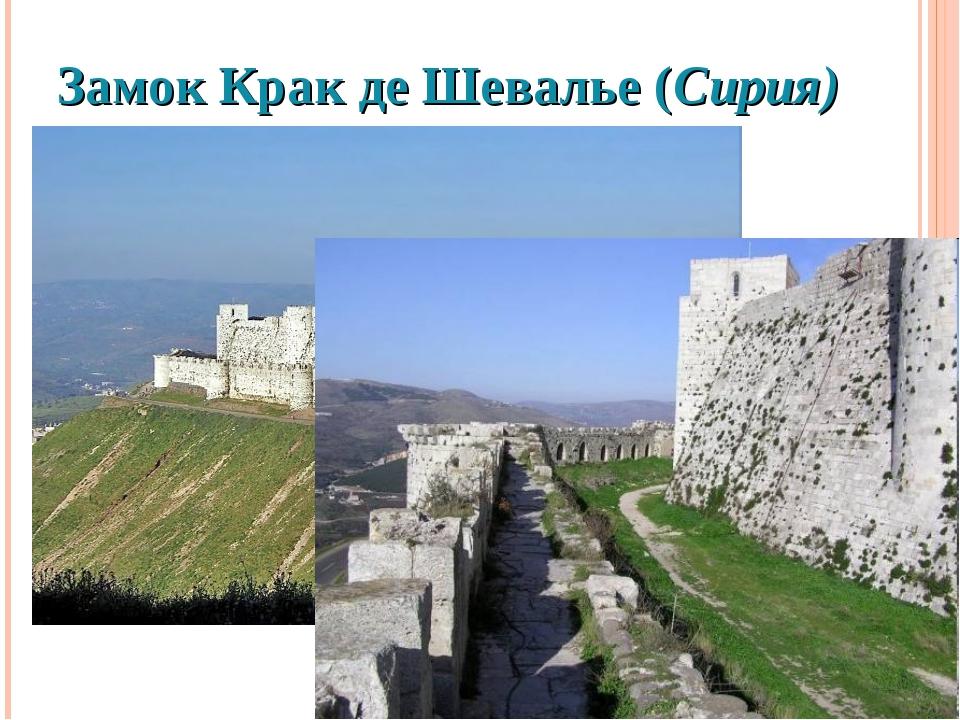 Замок Крак де Шевалье (Сирия)