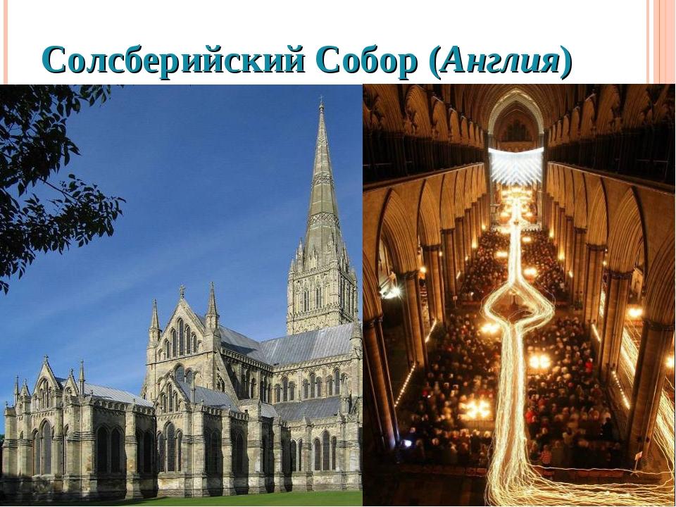 Солсберийский Собор (Англия)