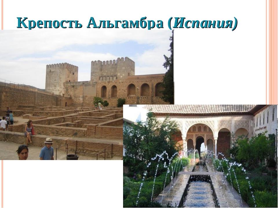 Крепость Альгамбра (Испания)